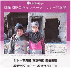 201903-ZERO